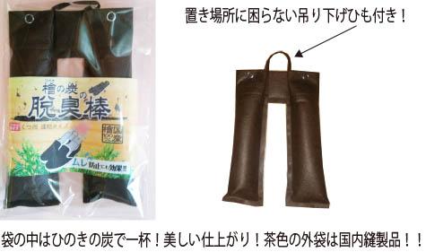 置き場所に来回らない吊下げひも付き! 袋の中はひのきの炭で一杯!美しい仕上がり!茶色の外袋は国内縫製品!!