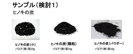 サンプル(検討1) ひのきの炭