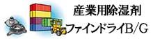 産業用除湿剤ファインドライB/G