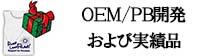 OEM/PBおよび実績品