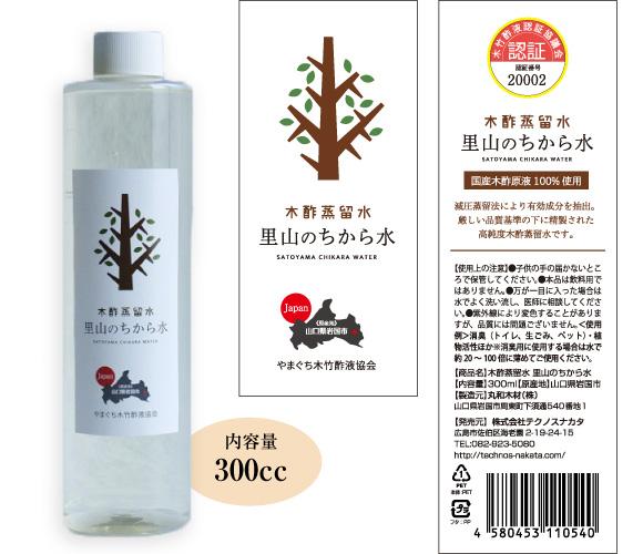 減圧蒸留木酢蒸留液「里山のちから水」 内容量300cc