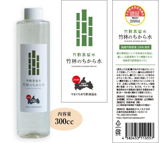 減圧蒸留竹酢蒸留液「竹林のちから水」 内容量300cc