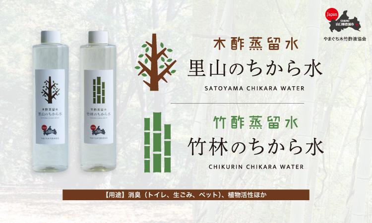 木・竹酢蒸留水 「里山のちから水」 「竹林のちから水」 発売